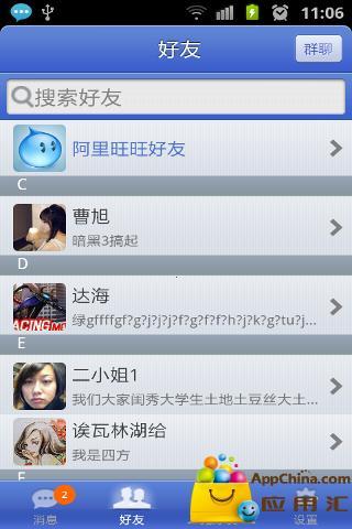 玩社交App|掌上旺信免費|APP試玩