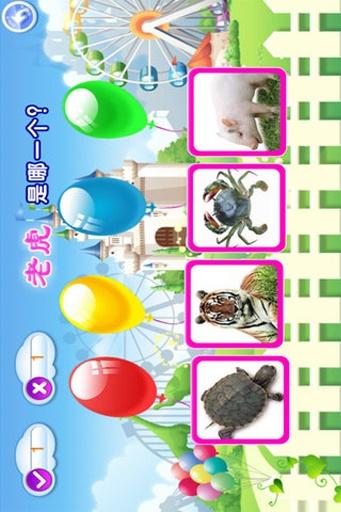 儿童认动物截图3