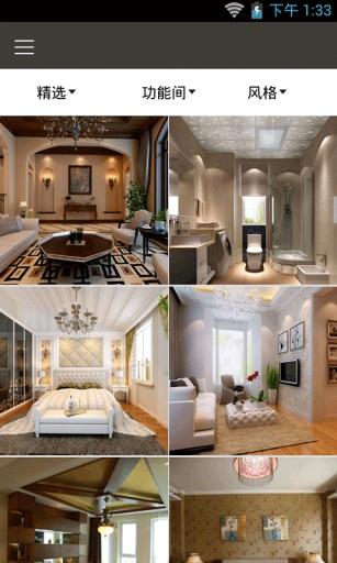 搜房家居-装修设计、装修图库、室内设计、设计师截图1
