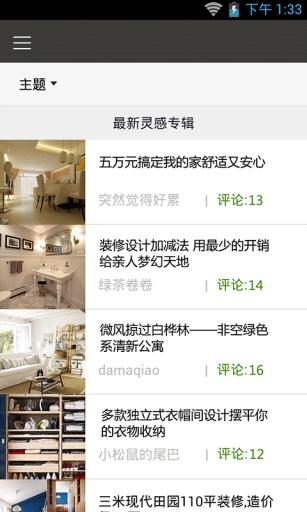 搜房家居-装修设计、装修图库、室内设计、设计师截图3