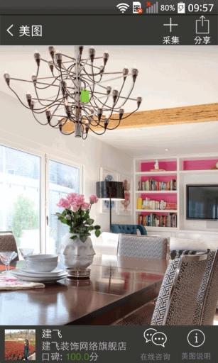 搜房家居-装修设计、装修图库、室内设计、设计师截图4