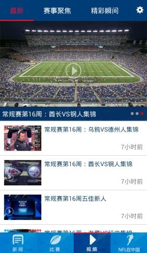 NFL中国截图1