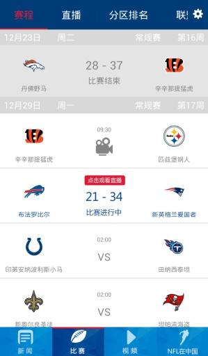 NFL中国截图2