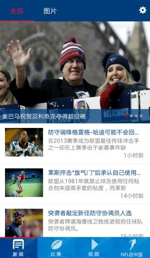 NFL中国截图4