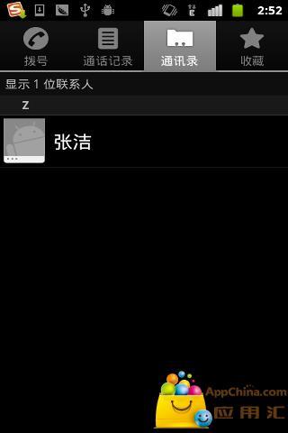 通讯录 夏新定制版