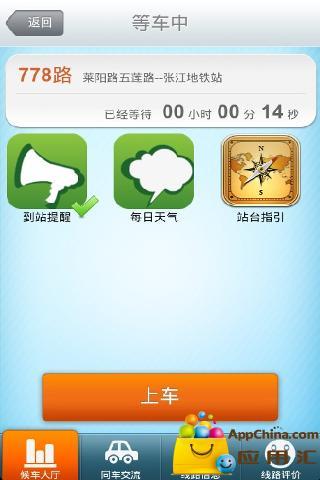 乘车宝(公交指南针) 生活 App-癮科技App
