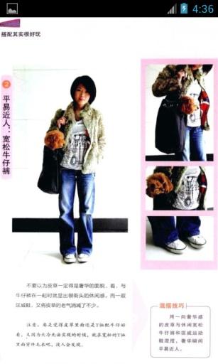 时尚服装搭配截图3