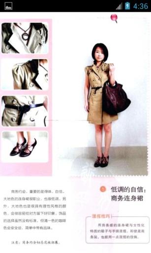 时尚服装搭配截图4