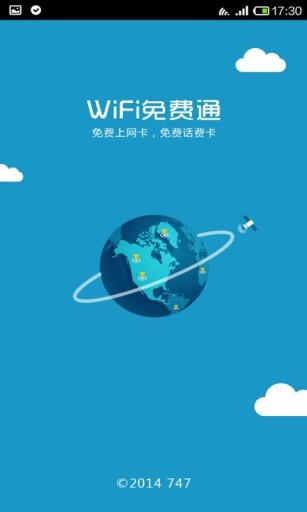 WiFi免费通截图0