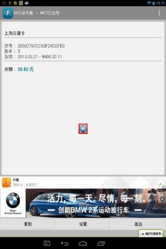 NFC读卡器截图0