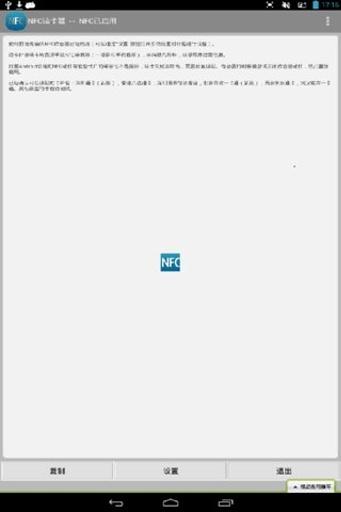NFC读卡器截图2