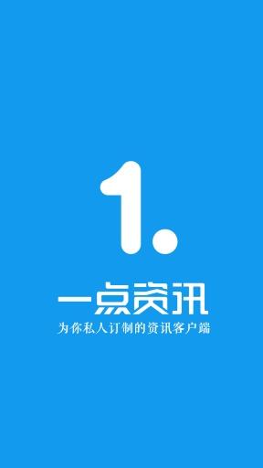 一点资讯logo_一点资讯(新闻头条)