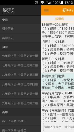 中学历史截图2