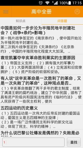 中学历史截图3