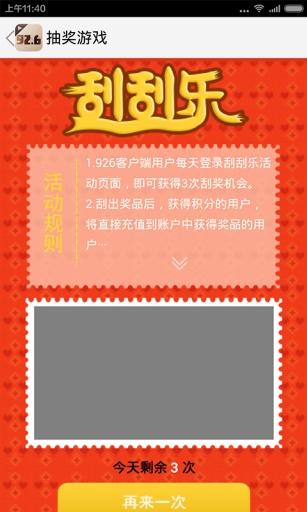 淄博音乐广播截图1