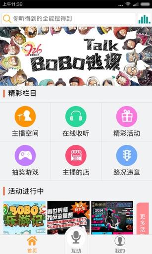 淄博音乐广播截图2