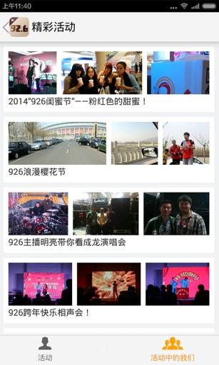 淄博音乐广播截图3