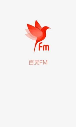 百灵FM截图0