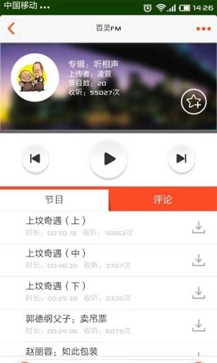 百灵FM截图2