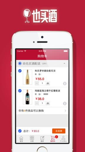 也买酒(新客免费送红酒)截图3