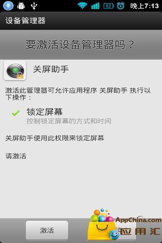 关屏助手 工具 App-癮科技App