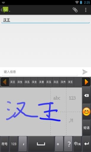 汉王行云平板输入法 手写+键盘