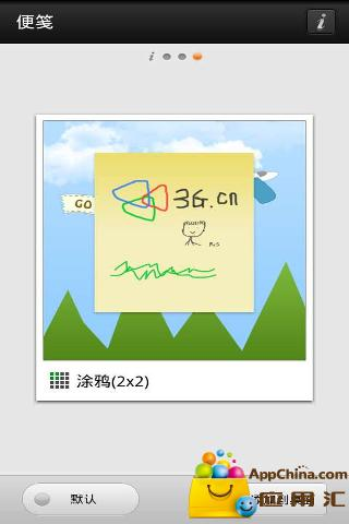 GO桌面便签插件(备忘录)截图2