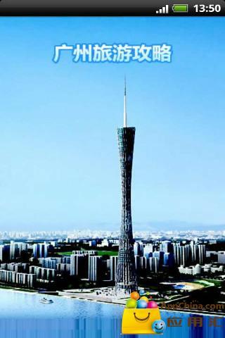 广州旅游攻略截图0