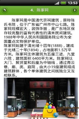 广州旅游攻略截图3