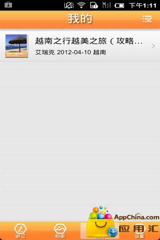 玩免費生活APP|下載越南游记攻略 app不用錢|硬是要APP