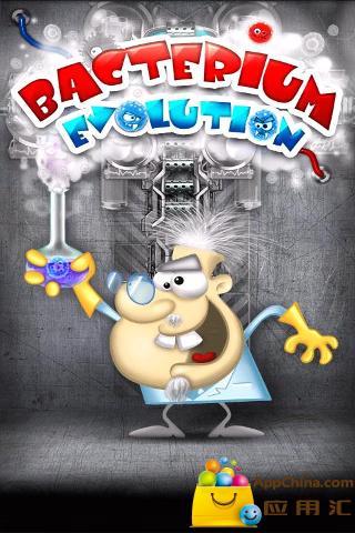 细菌进化 高级版