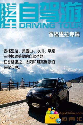 《汽车自驾游》杂志 書籍 App-愛順發玩APP