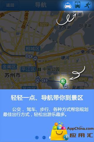 石景山游乐园截图3