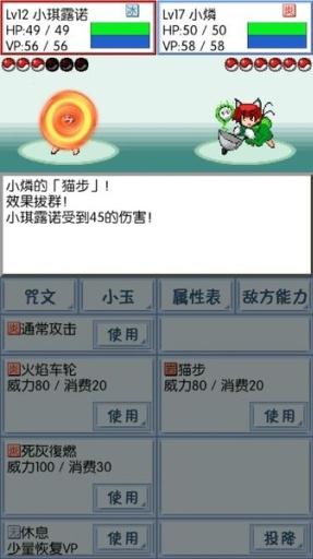 东方玉灵姬截图2