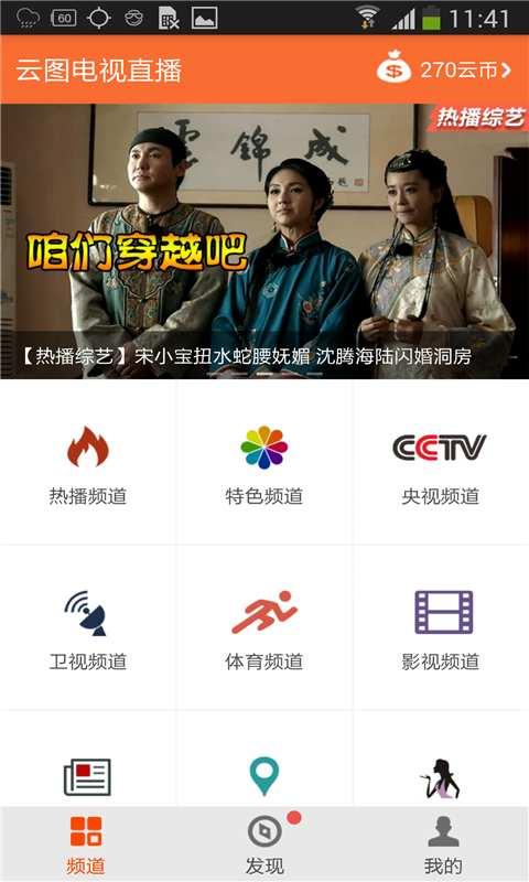 云图视频手机电视