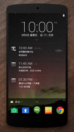Next lock screen – 微软安卓锁屏