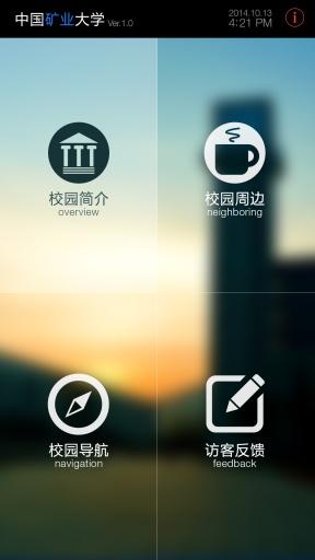 中国矿业大学虚拟校园