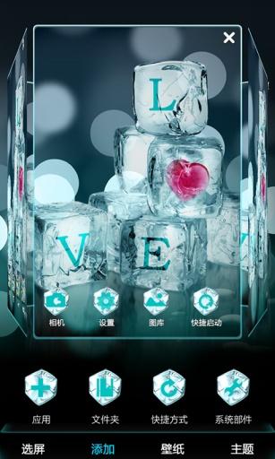 冰晶挚爱-宝软3D主题截图2