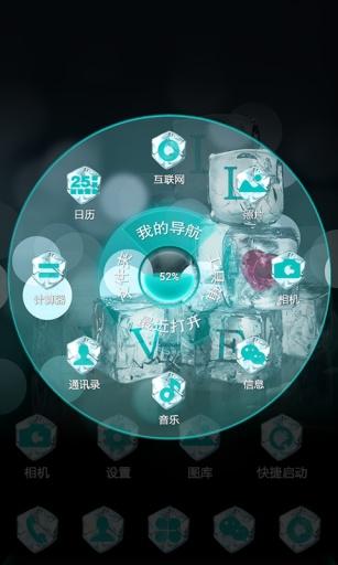 冰晶挚爱-宝软3D主题截图3