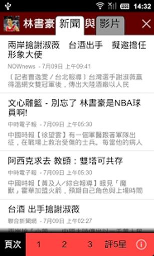 林書豪新聞與影片