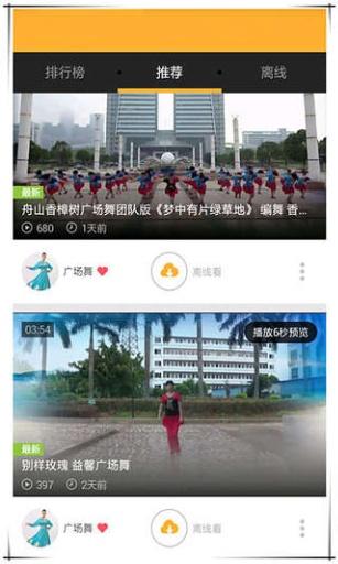 广场舞视频大全截图2