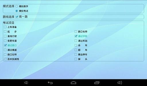 科目三考试模拟系统
