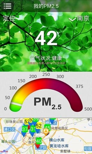 我的pm2.5截图0