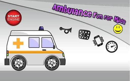 救护车乐趣为孩子们