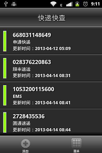 爱查快递API_互动百科