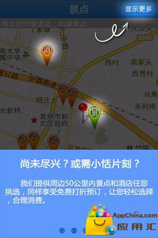 宝葫芦农庄截图4