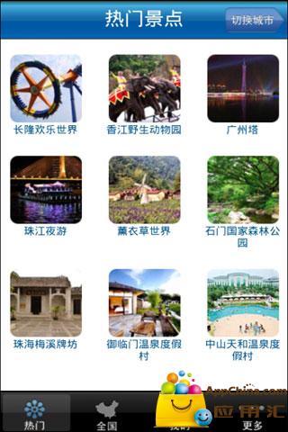 玩免費生活APP|下載旅游景点门票打折 app不用錢|硬是要APP