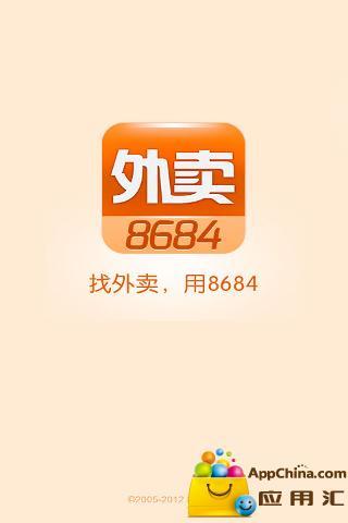 8684外卖