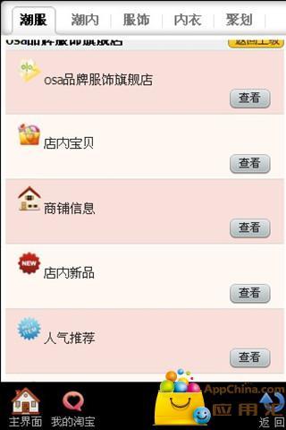 都市潮女志 購物 App-愛順發玩APP