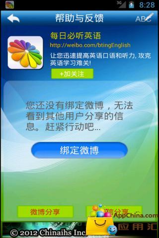 玩免費生產應用APP|下載每日必听英语 app不用錢|硬是要APP